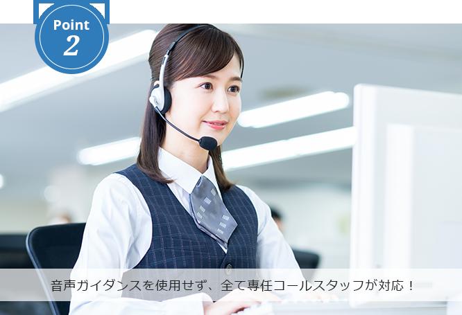 音声ガイダンスを使用せず、全て専任コールスタッフが対応!