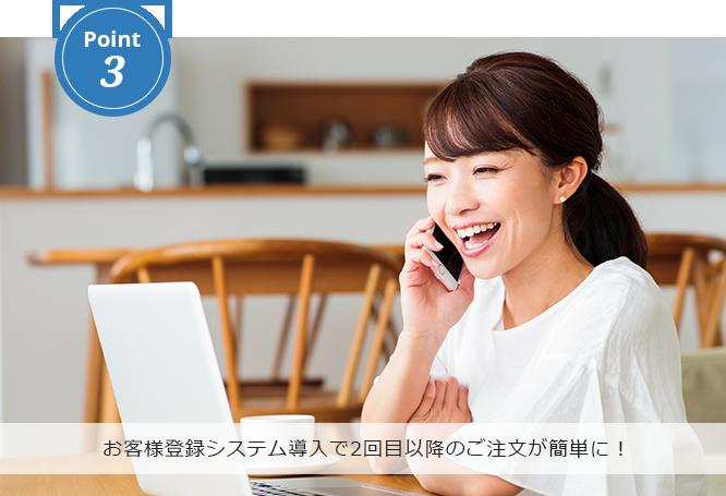 お客様登録システム導入で2回目以降のご注文が簡単に!